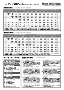 プレイ補助シートA(表).jpg