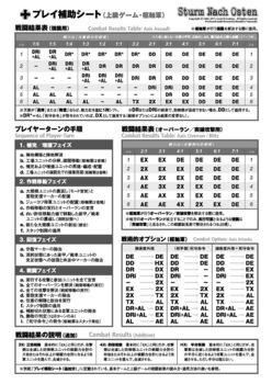 プレイ補助シートB(裏).jpg