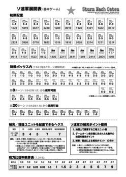 プレイ補助シートD(表).jpg